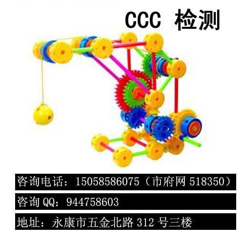 拼插玩具CCC認證專業團隊