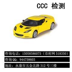 汽車玩具GB標準檢測