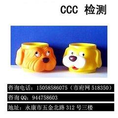 塘膠玩具GB6675檢測