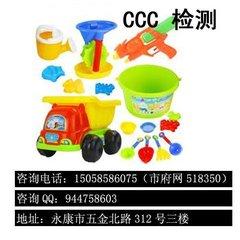 玩具產品CCC認證
