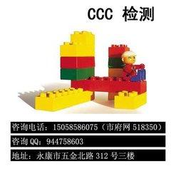 玩具大全CCC認證辦理