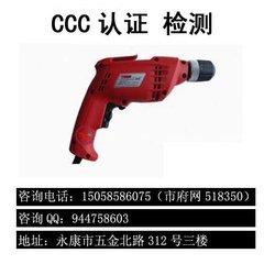 小電鉆CCC測試報告
