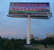 西安户外广告公司宁夏固原施工现场