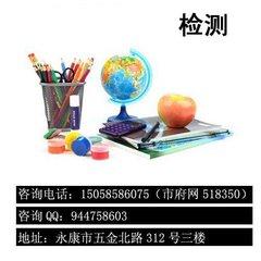 學習用品學習文具環保檢測辦理請找永康通標