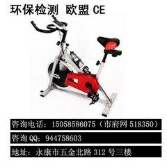 永康健身器材CE認證哪裏*優惠?