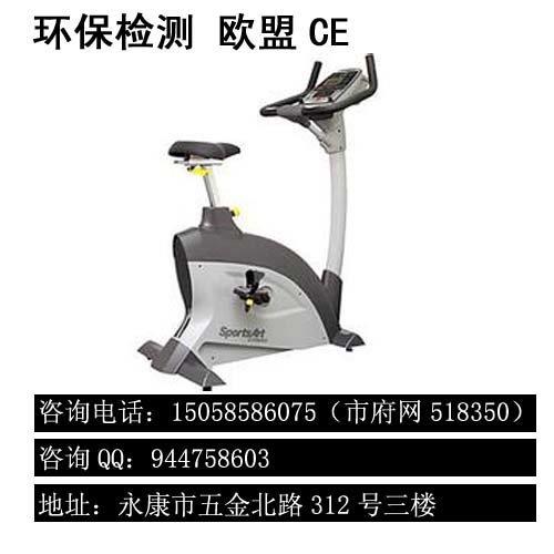 健身車檢測CE認證哪裏辦理