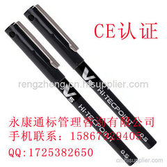 水筆CE認證