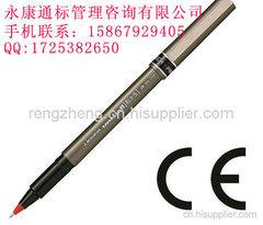 金華水筆CE認證