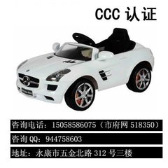 兒童電動玩具車CCC認證哪裏可辦理