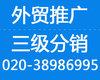 广州领英外贸推广电话多少?