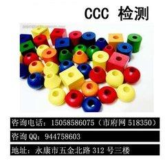 塑膠玩具CCC認證辦理找哪裏?