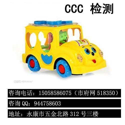 汽車玩具如何申請CCC詢永康通標