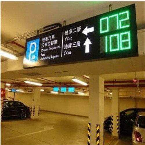 智能停車場管理係統