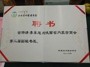 """我公司李总被聘为""""陕西省内蒙古商会""""副秘书长"""