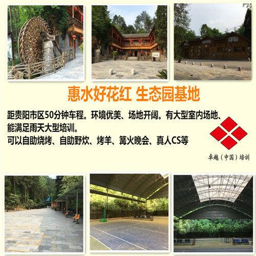 惠水 生態園