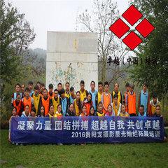 貴州戶外拓展訓練培訓公司
