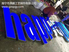 广西南宁不锈钢发光字安装厂家