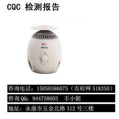 淘寶幹衣機CQC認證