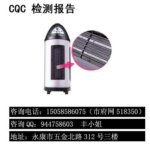 CCC與CQC區別幹衣機認證