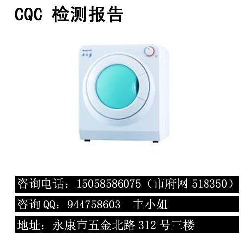 暖風幹衣機CQC認證