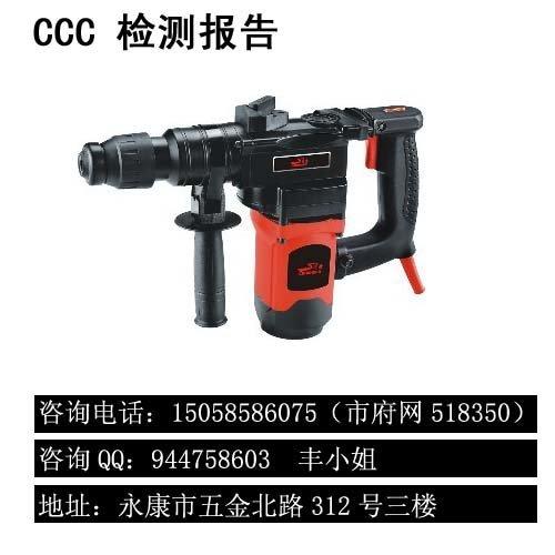 國內電錘產品CCC認證