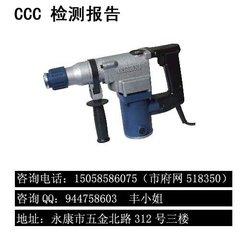 浙江電錘產品CCC認證
