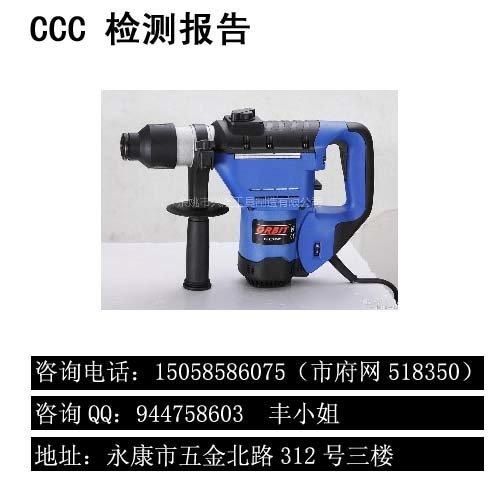 天貓電器電錘CCC認證