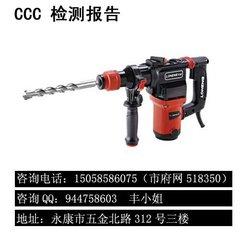 產品認證電錘產品CCC