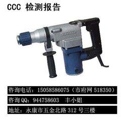 電鎬產品3C認證