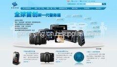 广州安防行业网站建设