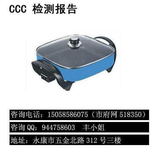 專業電熱鍋CCC認證