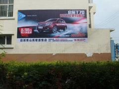 东风日产墙体广告
