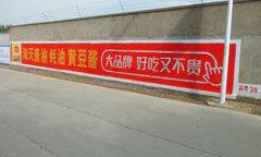 海天酱油墙体广告
