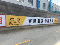 雪佛兰墙体广告