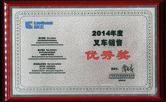2014年度叉車銷售優秀獎