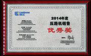 2014年度壓路機銷售優秀獎