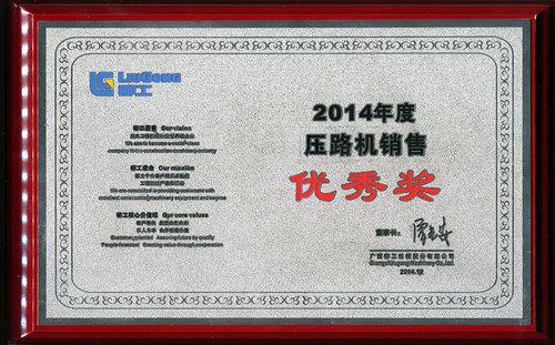 2014年度压路机销售优秀奖