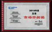 2014年度市場開拓獎