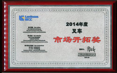 2014年度市场开拓奖