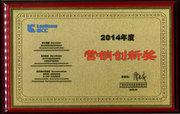 2014年度營銷創新獎