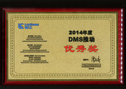 2014年DMS推動優秀獎