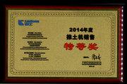 2014年推土機銷售特等獎
