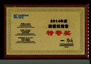 2014年裝載機銷售特等獎
