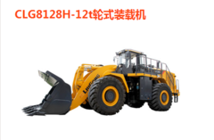 CLG8128H-12t轮式装载机