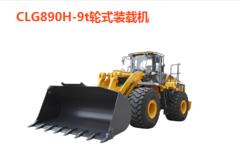 CLG890H-9t轮式装载机