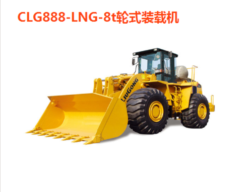 CLG888-LNG-8t轮式装载机