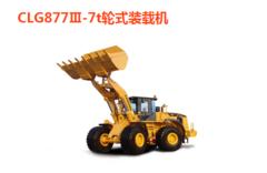 CLG877Ⅲ-7t轮式装载机