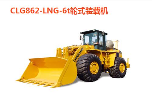 CLG862-LNG-6t輪式裝載機