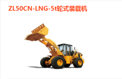 ZL50CN-LNG-5t轮式装载机