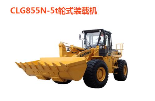 CLG855-5t轮式装载机